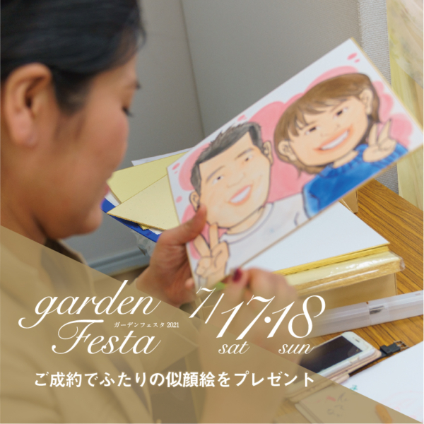 gardenフェスタ2021似顔絵体験