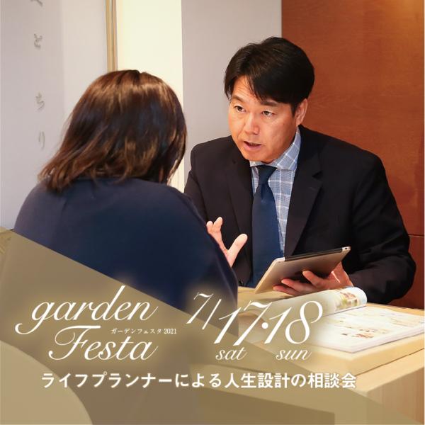 gardenフェスタ2021ライフプラン相談