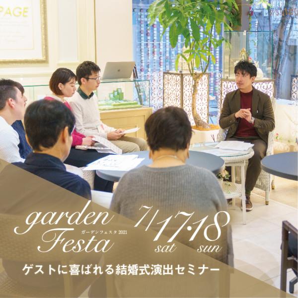 gardenフェスタ2021映像演出