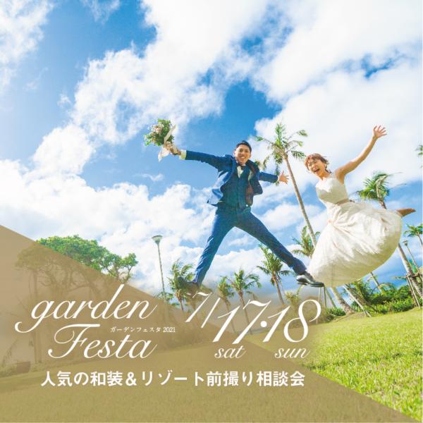 gardenフェスタ2021前撮り