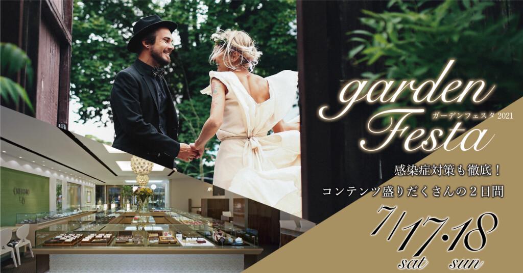 garden梅田◇ガーデンフェスタ2021◇7/17(Sat),18(Sun)開催!