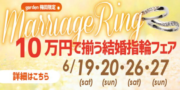 10万円で揃う結婚指輪フェア