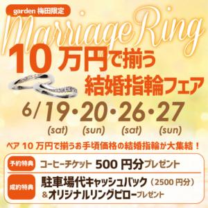10万円でそろう結婚指輪フェア 6/19~20・26~27