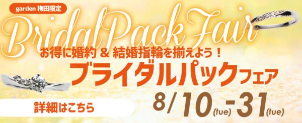 ブライダルパックフェア開催!garden梅田