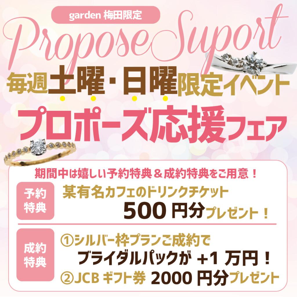【毎週土日限定イベント】プロポーズ応援フェア!