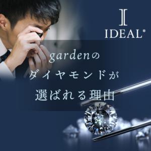 IDEALダイヤモンド高品質