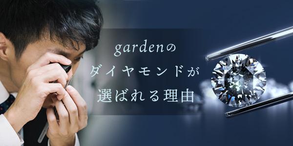 gardenのダイヤモンドが選ばれる理由