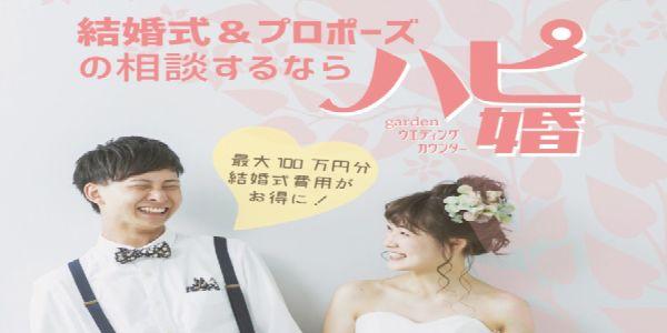大阪・梅田で結婚式場を探すなら《ハピ婚》