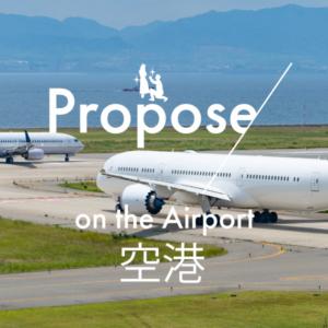 空港でプロポーズ特集のアイキャッチ