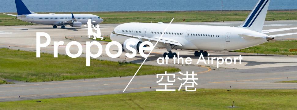 空港でプロポーズ特集のイメージ画像