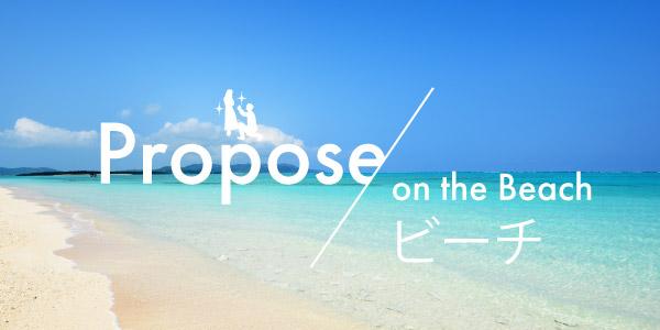 ビーチでプロポーズの画像