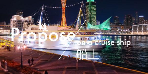 船上でプロポーズ特集のバナー
