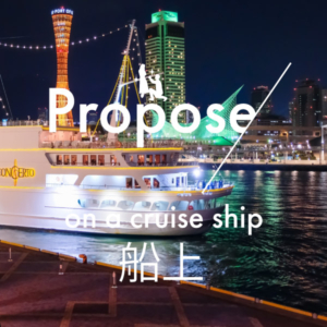 船上でプロポーズ特集のアイキャッチ