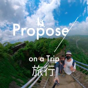 旅行でプロポーズ特集のアイキャッチ