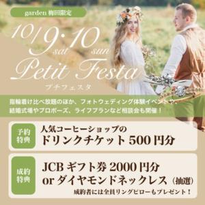 garden petit Festa2021|10月9日(土)10日(日)