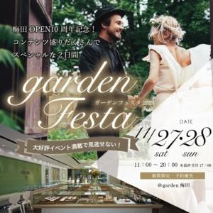 【大阪・梅田】gardenフェスタ 2021年11月27日(土)&28日(日)