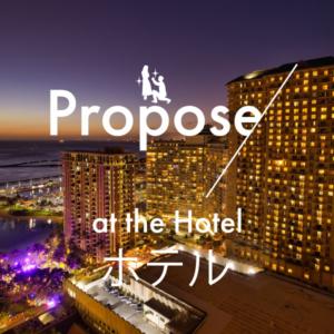 ホテルでプロポーズ特集のアイキャッチ
