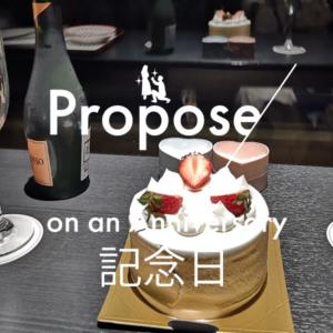 記念日にプロポーズ特集のアイキャッチ