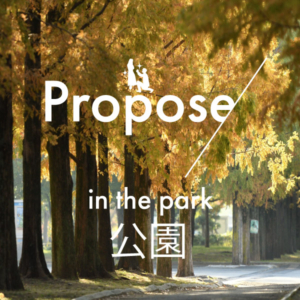 公園でプロポーズ特集のアイキャッチ