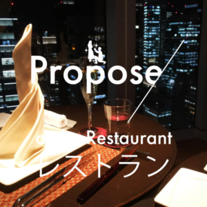 レストランでプロポーズ特集のアイキャッチ