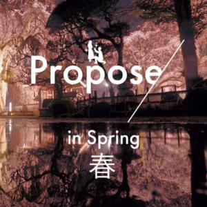 春にプロポーズのアイキャッチ
