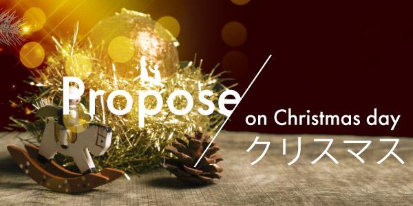クリスマスにプロポーズの画像