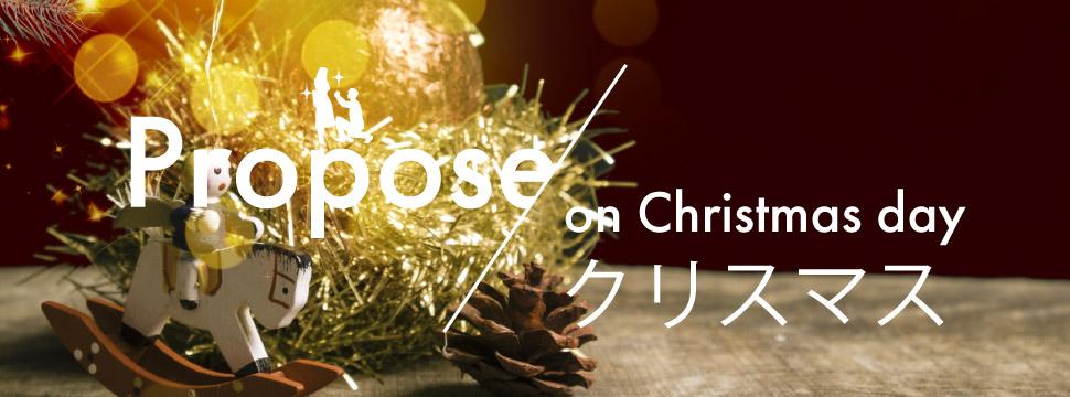 クリスマスにプロポーズ特集のイメージ画像